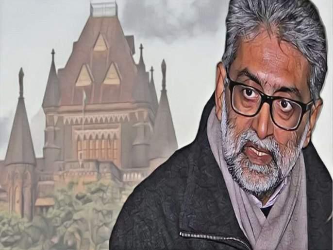 High court refuses to dismiss crime against Gautam Navlakha   गौतम नवलखा यांच्यावरील गुन्हा रद्द करण्यास उच्च न्यायालयाचा नकार
