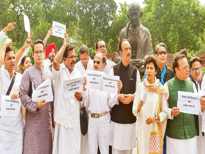 Congress members protest in Sonbhadra | सोनभद्रप्रकरणी काँग्रेस सदस्यांची संसदेच्या परिसरात निदर्शने