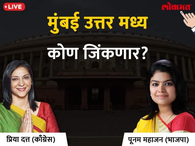 Mumbai North Central Lok Sabha Result 2019 bjp candidate Poonam mahajan leads priya dutt trailing | उत्तर मध्य मुंबई लोकसभा निकाल 2019: पूनम महाजनांना आघाडी; प्रिया दत्त 42 हजार मतांनी पिछाडीवर