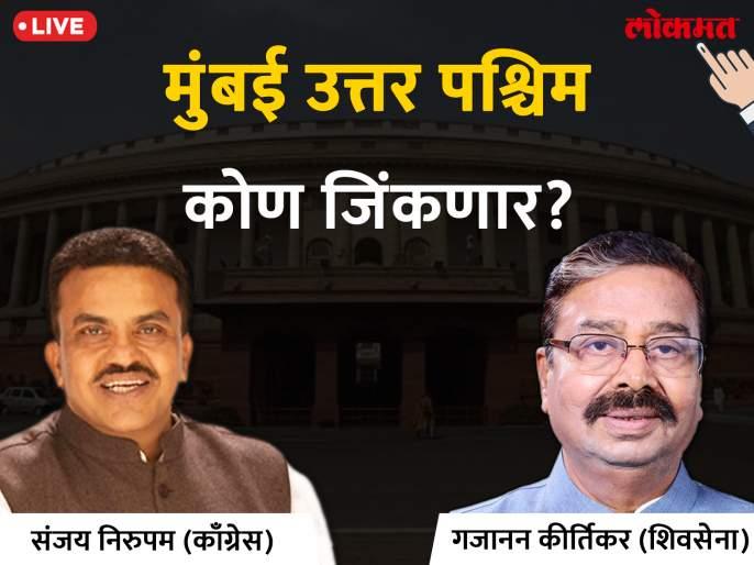 Mumbai North West Lok Sabha Result 2019 shiv sena candidate gajanan kirtikar leading congress leader sanjay nirupam trailing | मुंबई उत्तर पश्चिम लोकसभा निकाल 2019: शिवसेेना सुसाट; काँग्रेसच्या निरुपमांची पिछेहाट