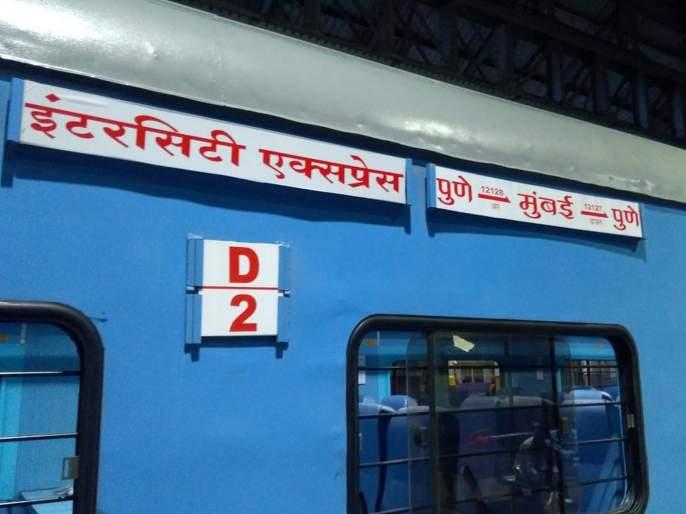Mumbai-Pune Intercity Express delayed even after canceled the stoppage of Karjat   कर्जत थांबा रद्द करूनही मुंबई ते पुणे इंटरसिटी एक्स्प्रेस उशिराने