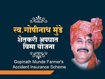 Benefit of Farmers Accident Insurance Scheme for both now | शेतकरी अपघात विमा योजनेचा लाभ आता दोघांना