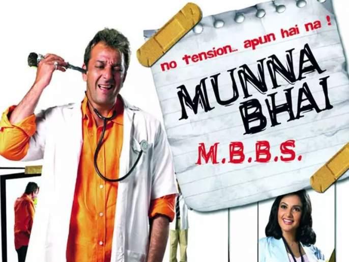 munna bhai mbbs actor vishal thakkar missing from last 3 years | 'मुन्नाभाई एबीबीएस'मधील 'हा' अभिनेता तीन वर्षांपासून बेपत्ता
