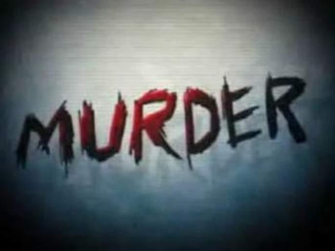Murder by strangulation of wife on suspicion of character   चारित्र्याच्या संशयावरून पत्नीचा गळा आवळून खून