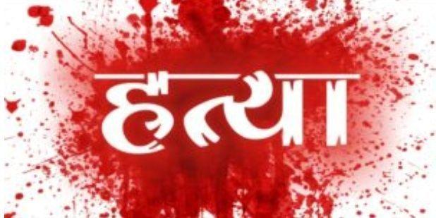 Murder for three hundred and a half rupees: Allies become enemies | साडेतीनशे रुपयांसाठी हत्या : मित्रच बनला शत्रू