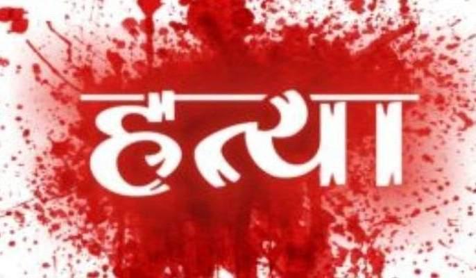 Head Constable's wife murdered: An incident in Nandanwan area of Nagpur | हवालदाराच्या पत्नीचा खून : नागपुरातील नंदनवन परिसरातील घटना