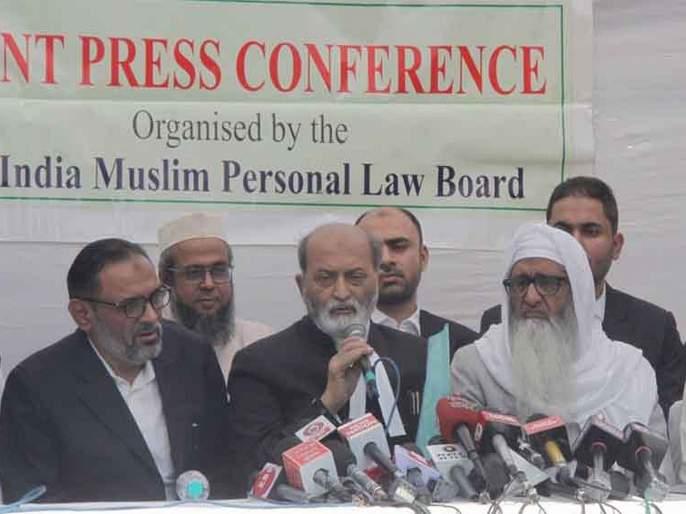 Muslim Personal Law Board Refuses to Take Land for Mosque | मशिदीसाठी जमीन घेण्यास मुस्लिम पर्सनल लॉ बोर्डाचा नकार