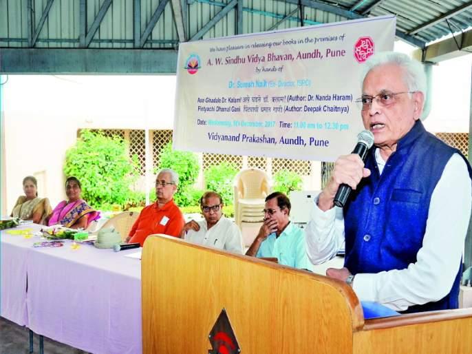 Dr. Kalam's humility best: Suresh Naik; book publication on abdul kalam | डॉ. कलाम यांची विनम्रता सर्वश्रेष्ठ : सुरेश नाईक; 'असे घडले डॉ. कलाम' पुस्तकाचे प्रकाशन