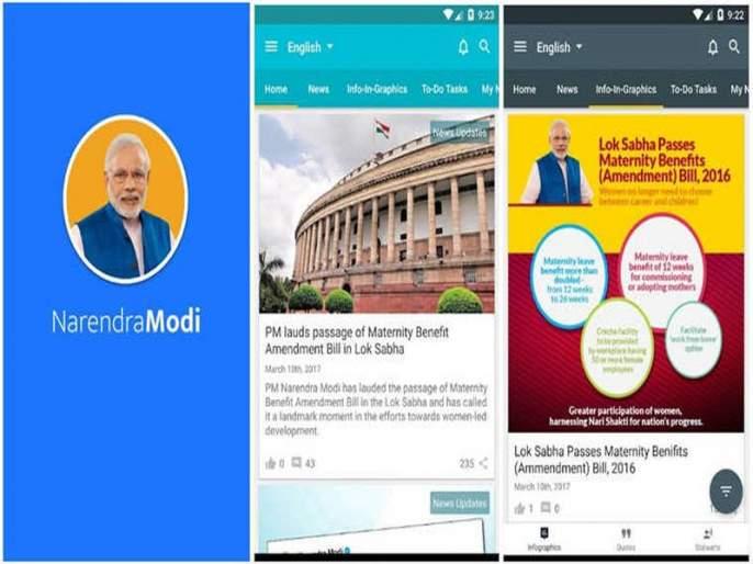 Narendra Modi App asks for sweeping access Camera audio among 22 inputs | सावधान!; 'नमो' अॅपच्या युजर्सचा 'हा' डेटा थर्ड पार्टीला पुरवला जातोय!