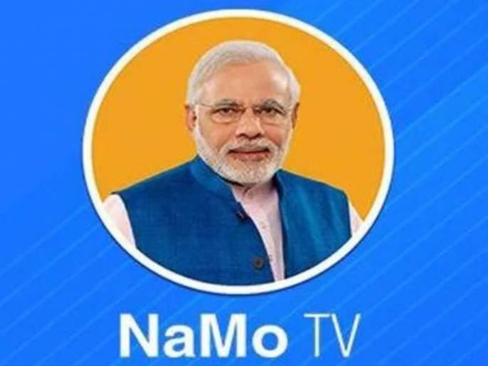 NaMo TV vanishes from all platforms as Lok Sabha election ends | निवडणूक संपताच नमो टीव्हीनं गाशा गुंडाळला; डीटीएचवरुन गायब