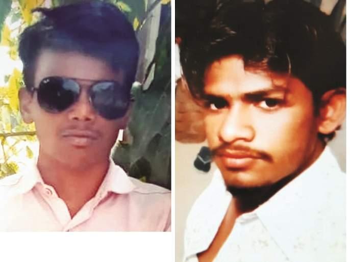 The death bodies of the two were recovered during the immersion | श्री विसर्जनादरम्यान वाहून गेलेल्या दोघांचा मृतदेह सापडला