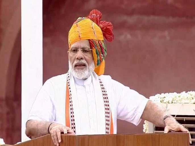 Independence Day: PM Modi underlines govt's achievements in 70 days | Independence Day : 'जे 70 वर्षांमध्ये तुम्हाला जमलं नाही ते आम्ही 70 दिवसांत करुन दाखवलं'