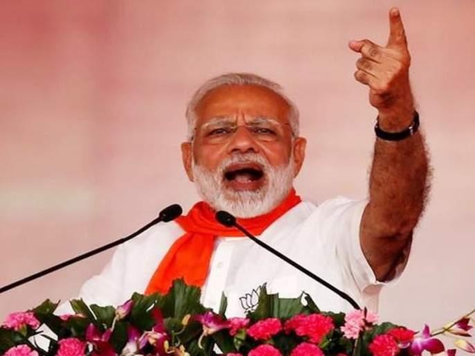 we continues on working of people who plunder our nation ; Narendra Modi | देशाला लुटणाऱ्यांना जेलमध्ये डांबण्याचा 'सिलसिला' थांबणार नाही