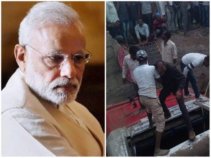 26 killed in Nashik accident PM Modi Expressed sadness | नाशिकमध्ये अपघातात 26 ठार; पंतप्रधान मोदींनी व्यक्त केले दुःख..