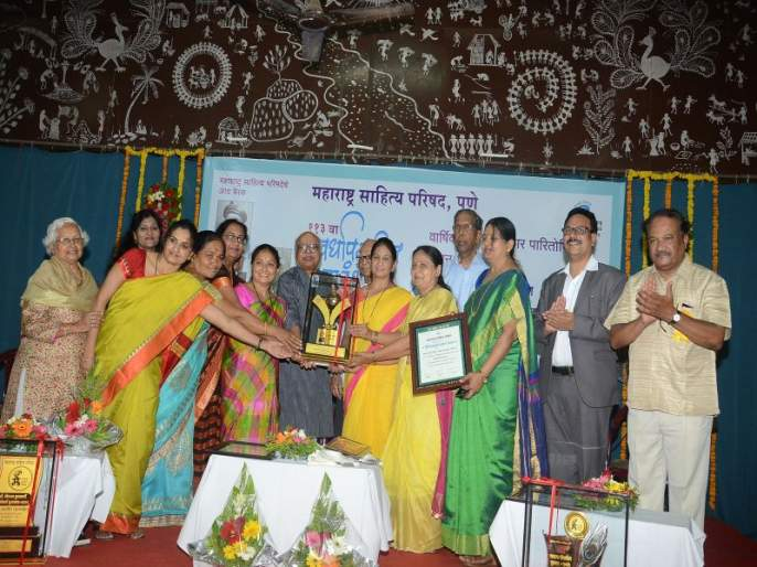 Award for Maharashtra Sahitya Parishad's Nashik Road Branch   महाराष्ट्र साहित्य परिषदेच्या नाशिकरोड शाखेला पुरस्कार