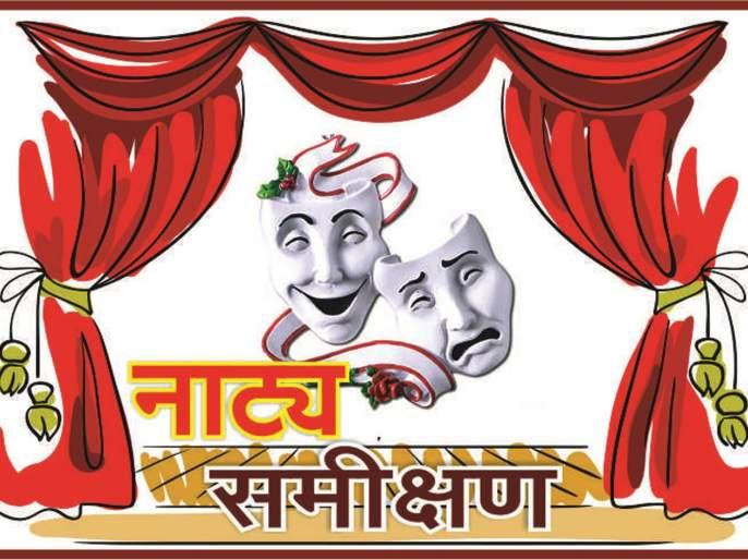 Kolhapur district's drama movement blossoms year-round | 'राज्य नाट्य'ची मर्यादा नको : कोल्हापूर जिल्ह्याच्या नाट्य चळवळीला हवा वर्षभर बहर