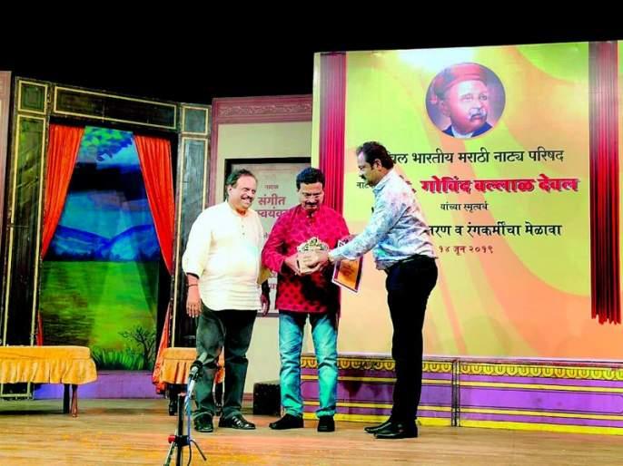 Shyam Pethkar won the Best Drama Writer Award   श्याम पेठकर यांना सर्वोत्कृष्ट नाट्यलेखन पुरस्कार