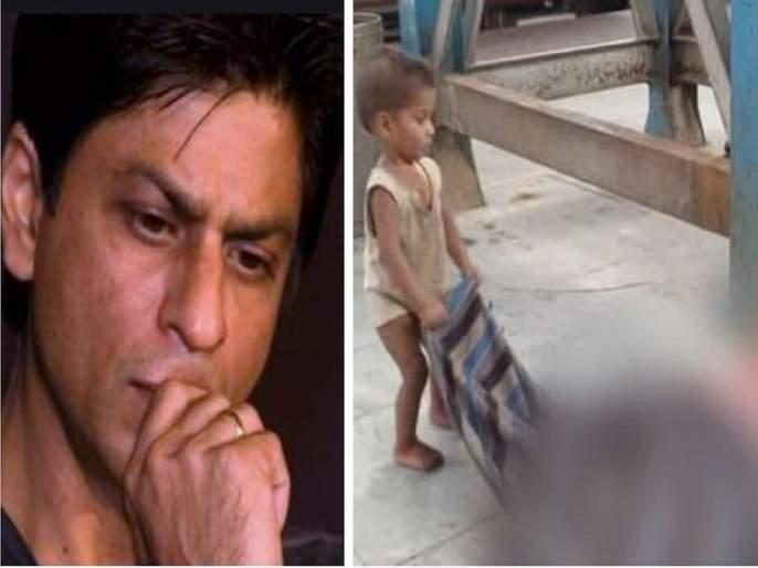Shahrukh Khan came forward to help child playing near body of mother TJL | आईच्या मृतदेहाजवळ खेळणाऱ्या चिमुकल्याचा व्हिडिओ होतोय व्हायरल, किंग खान आला मदतीला
