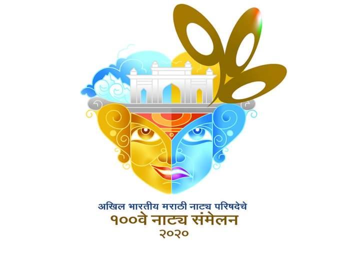 Due to Corona, the centenary of the Sangli drama is delayed   कोरोनामुळे सांगलीतील शंभरावे नाट्यसंमेलन लांबणीवर
