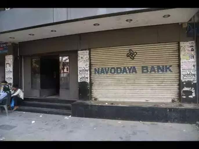 Another arrested in Navodaya Bank scam in Nagpur   नागपुरातील नवोदय बँक घोटाळ्यात आणखी एकाला अटक