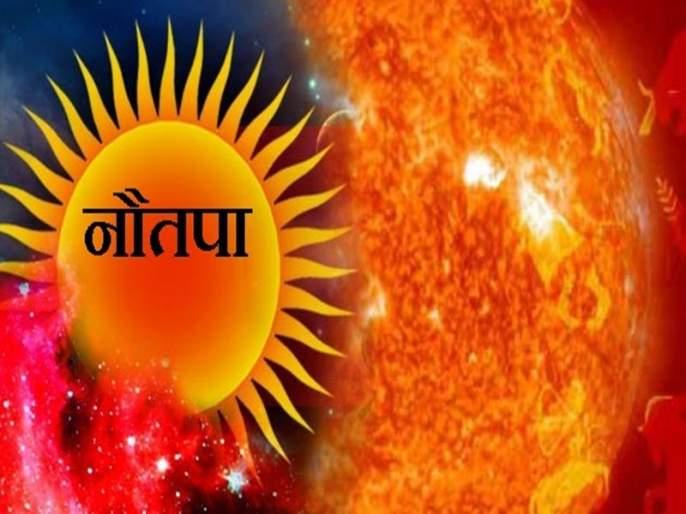 Sun will burn in Nawtapa: starting from Saturday | नवतपामध्ये सूर्य आग ओकणार : शनिवारपासून सुरुवात
