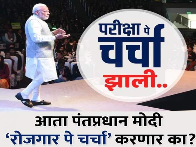 Will Prime Minister Narendra Modi discuss employment | 'परीक्षेवर चर्चा' करणाऱ्या पंतप्रधानांनी रोजगारावर सुद्धा चर्चा करावी : राष्ट्रवादी