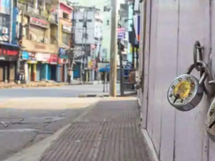 A complete curfew in Yavatmal district from Saturday evening to Monday morning   यवतमाळ जिल्ह्यात दोन दिवसांची संपूर्णपणे संचारबंदी, फक्त अत्यावश्यक सेवा सुरू राहणार