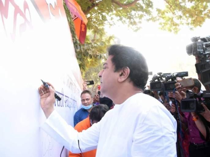 Marathi Signature campaign of MNS to get elite status for Marathi language | मी मराठी, माझी स्वाक्षरी मराठी! मराठी भाषेला अभिजात दर्जा मिळण्यासाठी मनसेची स्वाक्षरी मोहीम