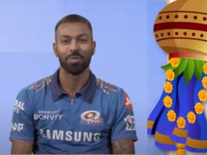 IPL 2021 Mumbai Indians team members gives Gudipadva greetings in marathi | IPL 2021: मुंबई इंडियन्सचा मराठी बाणा! गुढीपाडव्याच्या मराठीतून शुभेच्छा देत आनंद केला द्वीगुणीत, पाहा VIDEO