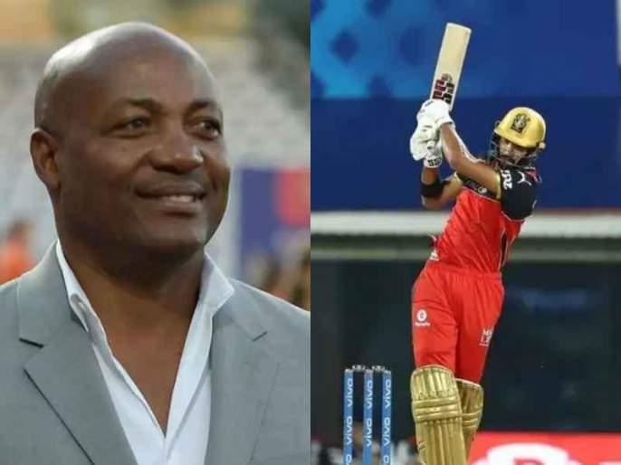 brian lara want to see devdutt padikkal to score a hundred in ipl 2021 | IPL 2021: ब्रायन लाराला भारताच्या 'या' युवा क्रिकेटपटूचं आयपीएलमध्ये शतक झालेलं पाहायचंय, झालाय मोठा फॅन!