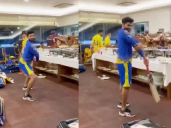 IPL 2021 Ravindra Jadeja hilariously imitates Graeme Smith style of batting after KKR vs CSK game   IPL 2021: रवींद्र जडेजानं केली द.आफ्रिकेच्या दिग्गज खेळाडूची नक्कल, पाहा Video आणि ओळखा पाहू कोण?