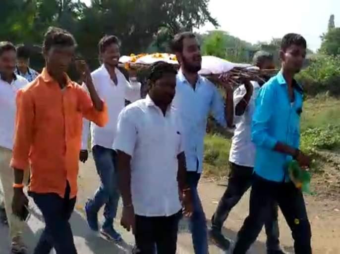 A symbolic funeral procession for road repairs | रस्ता दुरुस्तीसाठीकाढली प्रतिकात्मक अंत्ययात्रा