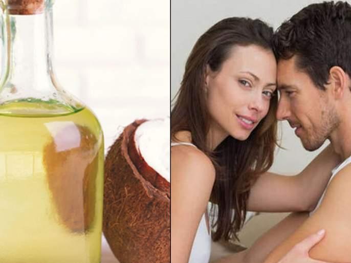 Sex Life: It it safe coconut oil use as a lubricant? | लैंगिक जीवन : लुब्रिकन्ट म्हणून कोणतं तेल ठरतं अधिक फायदेशीर?