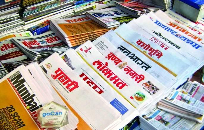 There are no restrictions on the sale of newspapers at stalls, only newspaper essential services; Vendors, employees allowed to travel | स्टाॅलवर वृत्तपत्रांच्या विक्रीवर निर्बंध नाहीत, वृत्तपत्र अत्यावश्यक सेवाच; विक्रेते, कर्मचाऱ्यांना प्रवासाची मुभा