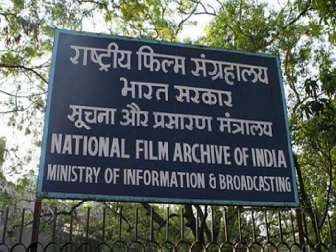 national film archive is full now ; search for new place | राष्ट्रीय चित्रपट संग्रहालय झालं फुल्ल ; नवीन जागेचा शाेध सुरु