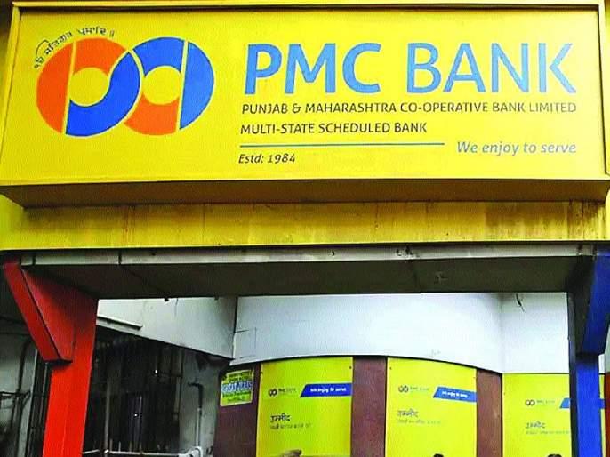 PMC Bank mergers difficult with State Bank | राज्य बँकेत पीएमसी बँकेचे विलीनीकरण कठीण
