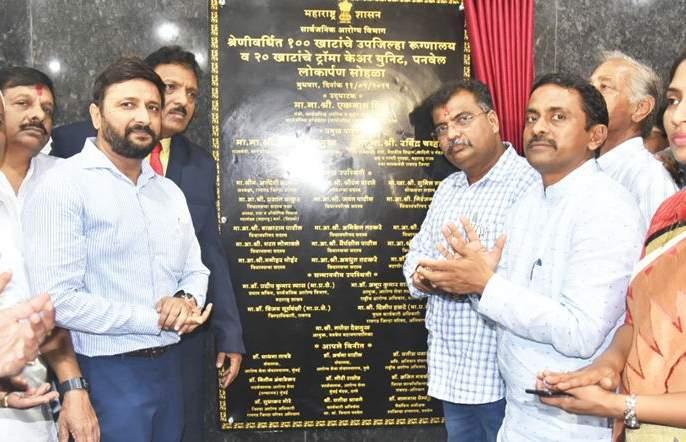 Launch of Panvel Upazila Hospital, Trauma Care Center | पनवेल उपजिल्हा रुग्णालय, ट्रॉमा केअर सेंटरचे लोकार्पण