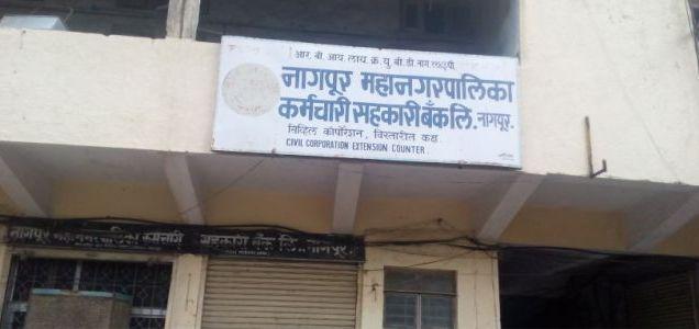 Dismiss Corporation Employees Bank: Demand of members | मनपा कर्मचारी बँक बरखास्त करा : सदस्यांची मागणी