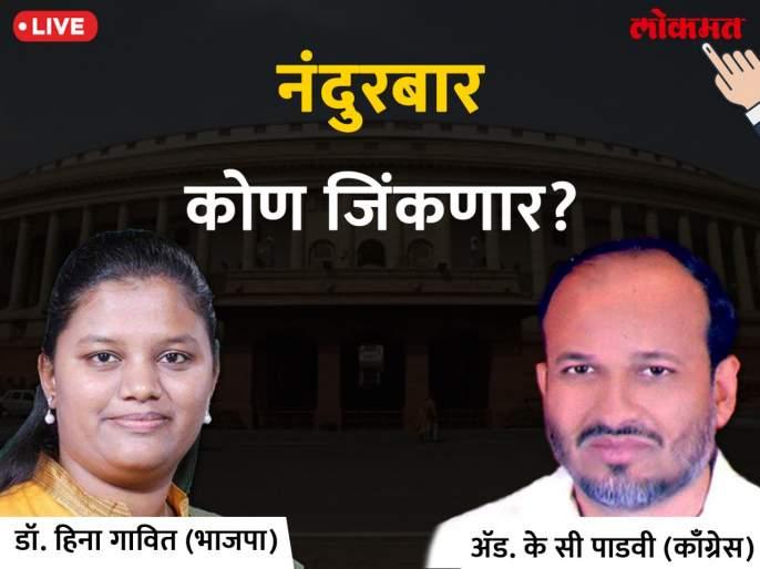 Nandurbar Lok Sabha Election Results 2019: BJP's Heena Gavit, Junkley, BJP in Nandurbar | नंदुरबार लोकसभा निवडणुक निकाल 2019: भाजपाच्या हीना गावित जिंकल्या, नंदुरबारमध्ये भाजपानेच गुलाल उधळला