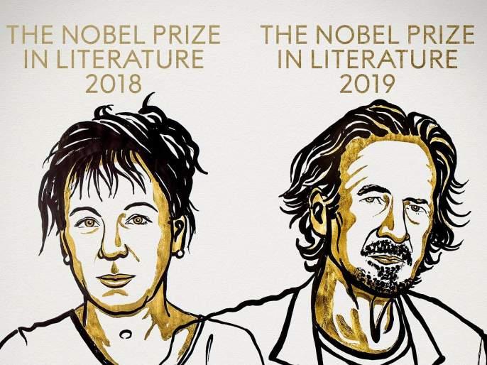 nobel prize in literature for 2018 goes to olga tokarczukpeter handke awarded for 2019 | आईच्या आत्महत्येवरून पुस्तक लिहिलं, साहित्याचं नोबेल मिळालं!