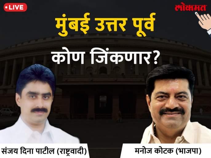 Mumabi North East Lok Sabha Election 2019 live result & winner: Manoj Kotak VS Sanjay Dina Patil Votes & Results | ईशान्य मुंबई लोकसभा निवडणूक निकाल 2019: किरीट सोमय्यांचा कापला पत्ता, कोटक ठरले हुकमी एक्का