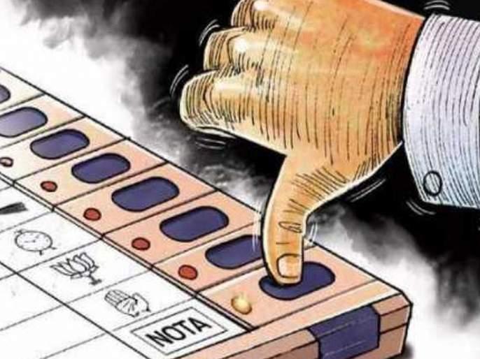 Maharashtra Lok Sabha Constituency 2019: may people choose voting for NOTA | महाराष्ट्र लोकसभा मतदारसंघ निकाल 2019: आई शप्पथ...जेवढी मतं मिळवून उमेदवार जिंकू शकतो, तेवढी मतं 'नोटा'ला!