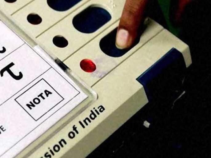 NOTA get more votes than seven indipendent candidates   अपक्षांसह सात छोट्या पक्षांवर 'नोटा' पडले भारी