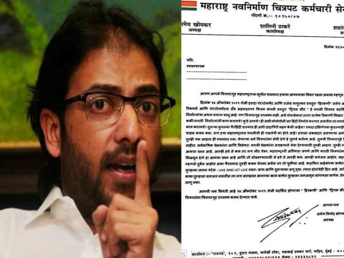 'Your theaters are not only for Hindi', MNS leader warn to theater owner of mumbai for marathi film | 'तुमची चित्रपटगृहे हिंदीची बटीक नाहीत', मनचिसेचं चित्रपटगृह मालकांना स्मरणपत्र