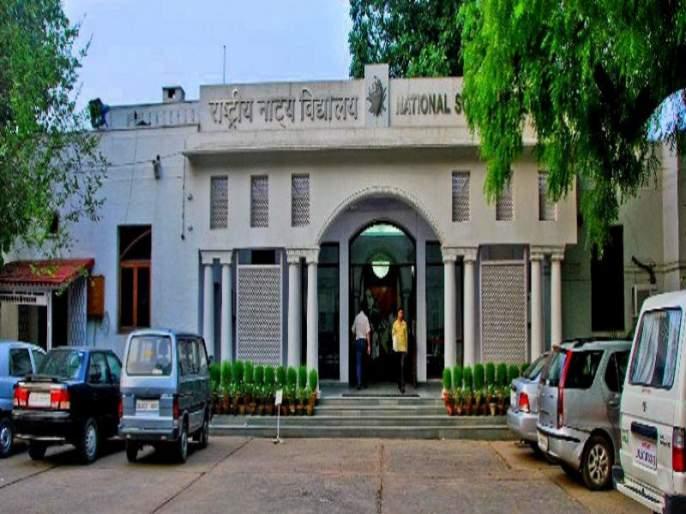 Common Entrance Examination for NSD admission on IIT background? | आयआयटीच्या धर्तीवर एनएसडीच्या प्रवेशांसाठीही सामाईक प्रवेश परीक्षा?