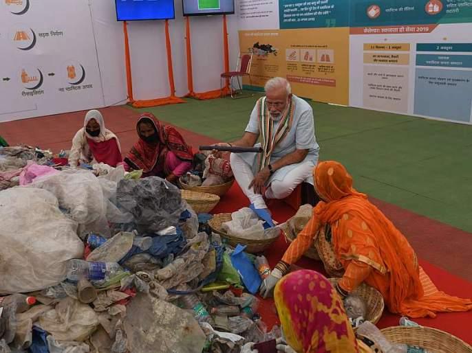 Yes, plastic waste on the rate carpet, know Modi's scheme of swachhata hi seva   होय, रेड कार्पेटवर प्लास्टिक कचरा, जाणून घ्या मोदींचं व्हायरल सत्य