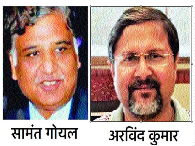 Samant Goyal RAW & Arvind Kumar IB chief, appointed on the basis of performance | सामंत गोयल 'रॉ'चे, तर अरविंद कुमार आयबीचे प्रमुख, कामगिरीच्या आधारे झाल्या नेमणुका