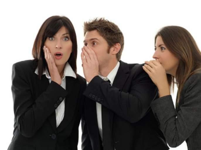most of people face these 5 things because of office gossips   ऑफिसमधील गॉसिपमुळे कर्मचा-यांना या गोष्टींना द्यावं लागतं तोंड