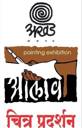 Exhibitionist for the help of afflicted painters is cordial: Dilip white papers | पुरग्रस्तांच्या मदतीसाठी प्रदर्शन भरविणारा चित्रकार हा सद्हृदयी : दिलीप पांढरपट्टे