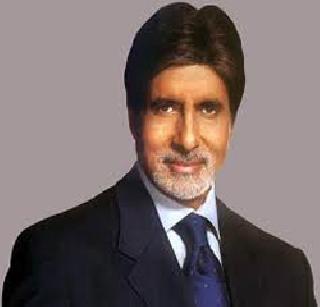 Due to the treatment I became TB free - Amitabh Bachchan   उपचारामुळे मी टीबीमुक्त झालो - अमिताभ बच्चन